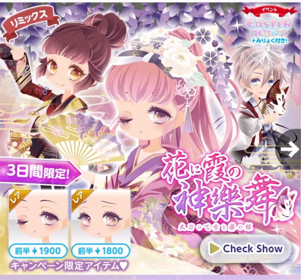 ココプレ-花に霞の神楽舞 リミックス