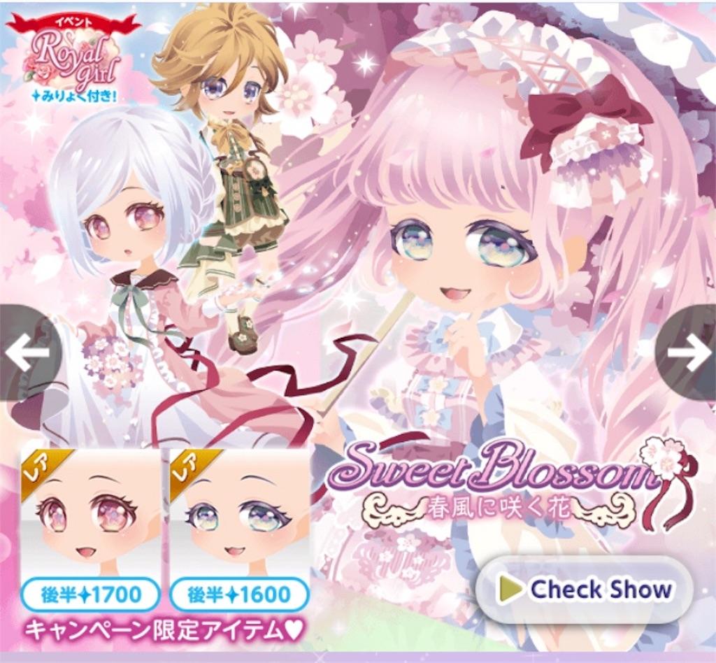 ココプレ-Sweet Blossom