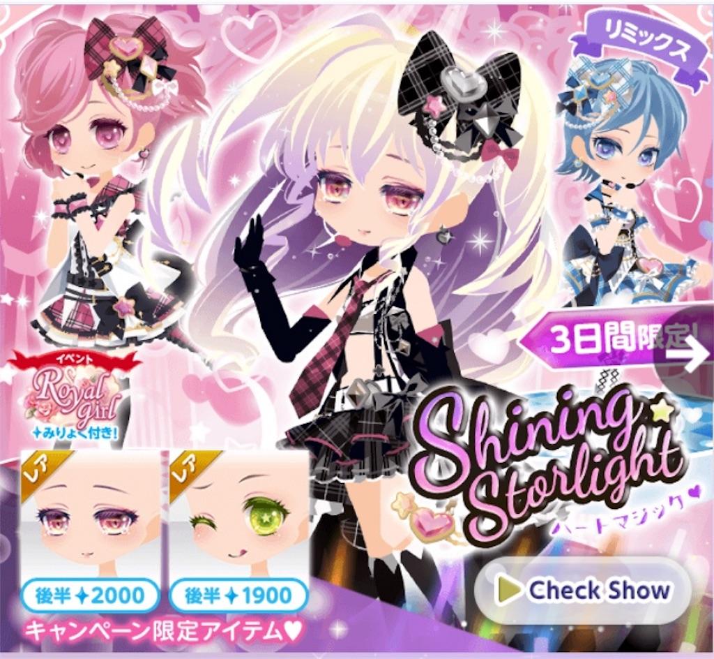 ココプレ-Shining☆Starlight リミックス