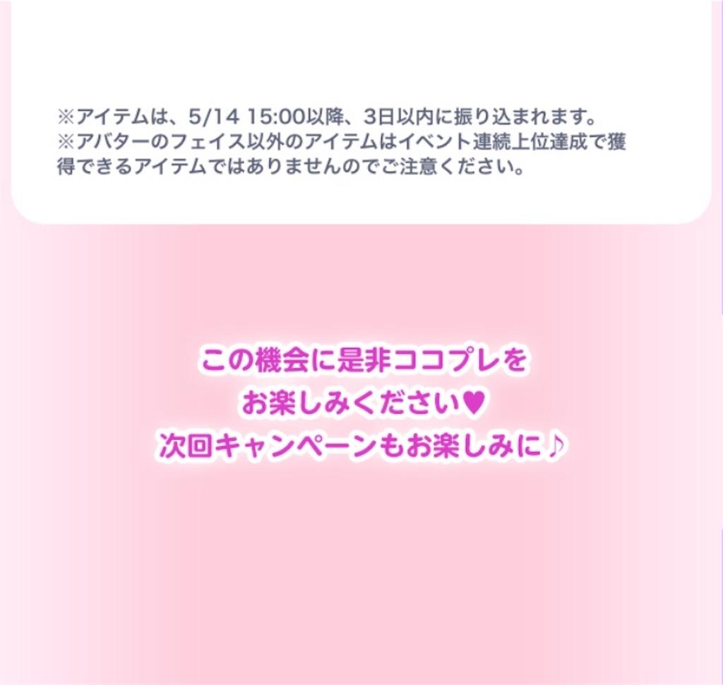 f:id:coco-asa:20180422173014j:image