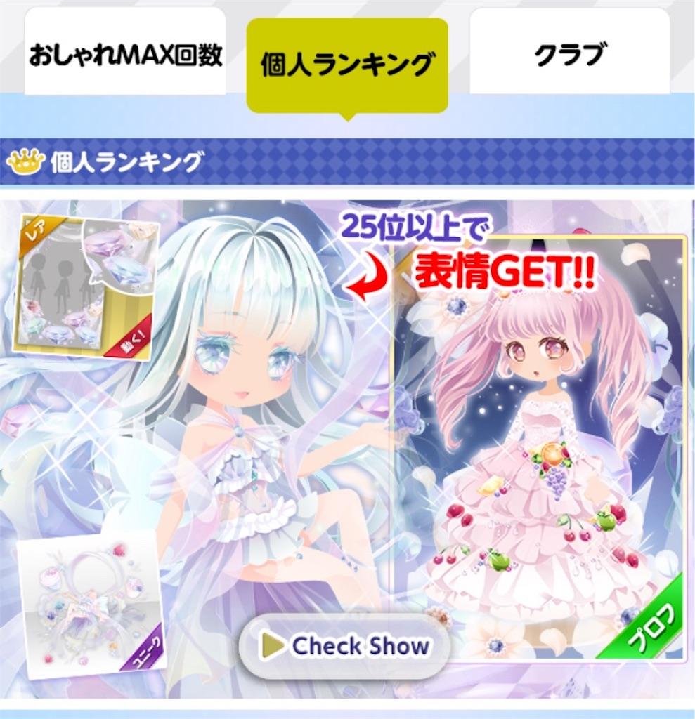 ココプレ-【クラブ戦】Jewelry Sweets
