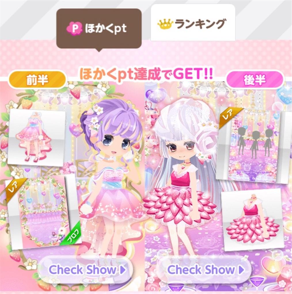 ココプレ-【捕獲イベ】Strawberry Bride
