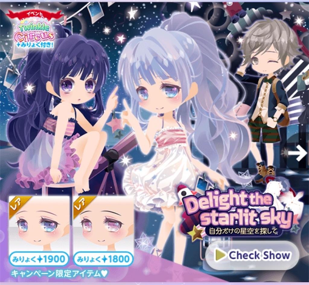 ココプレ-Delight the StarlitSky