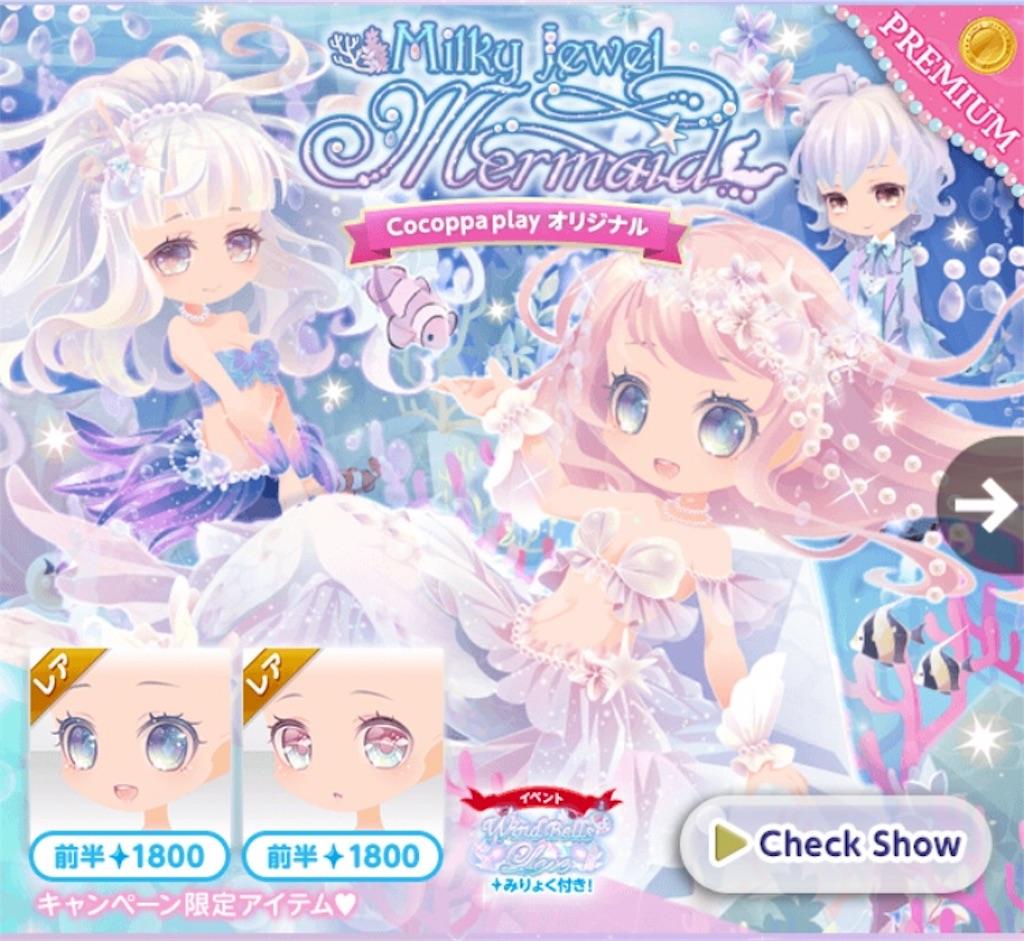 ココプレ-Milky Jewel Mermaid