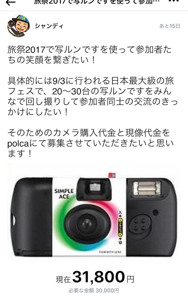 f:id:coco-luck81:20170830183058j:image
