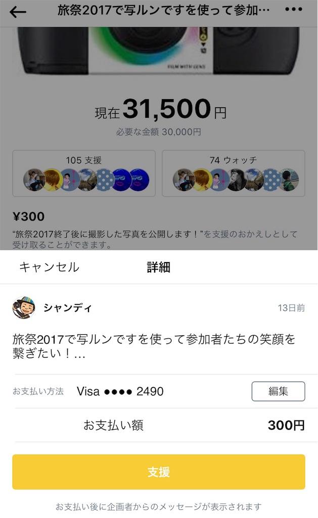 f:id:coco-luck81:20170830183143j:image