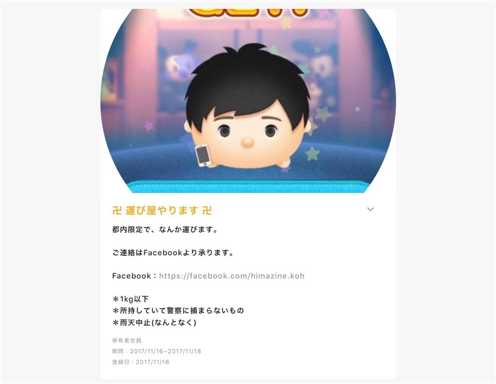 f:id:coco-luck81:20171118185028j:image