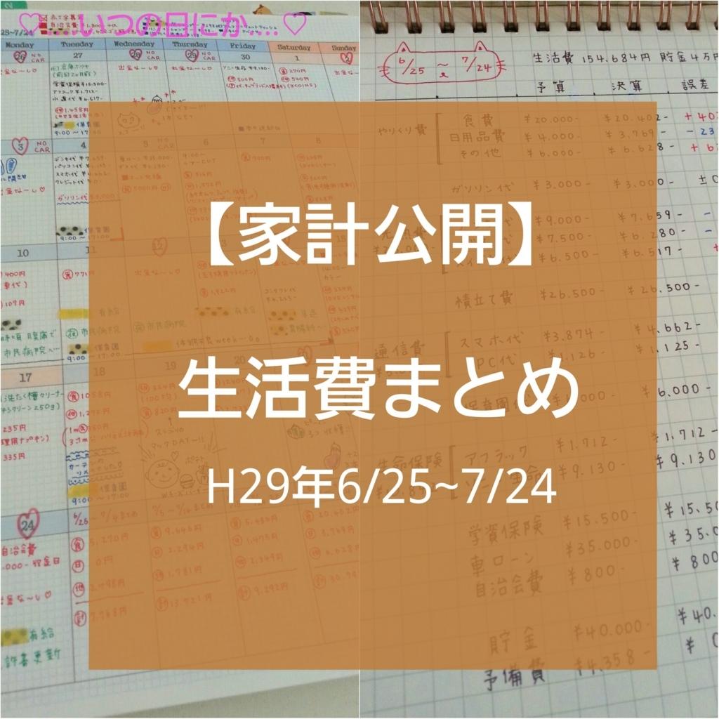 f:id:coco30:20170724125741j:plain