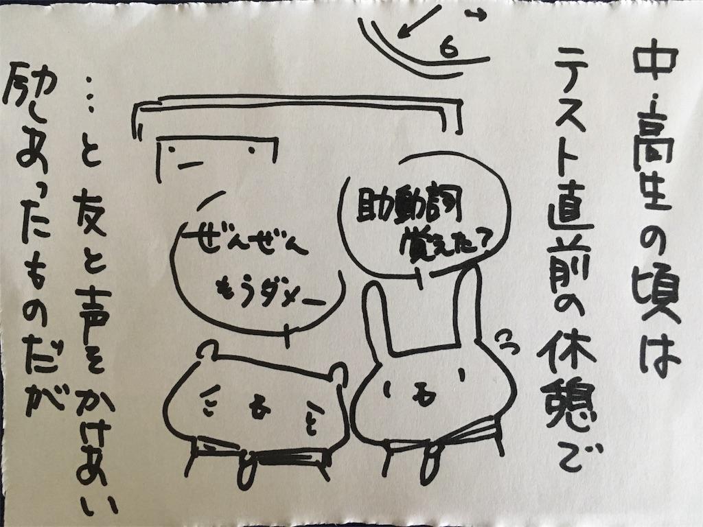f:id:coco_asahouki:20170910101107j:image