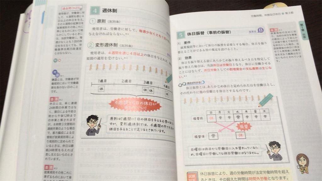 f:id:coco_asahouki:20181031175129j:image