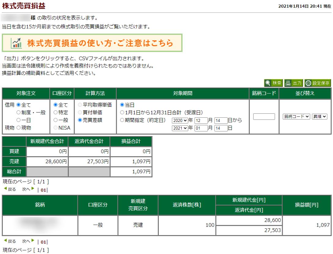 f:id:cocoa30:20210114204410p:plain