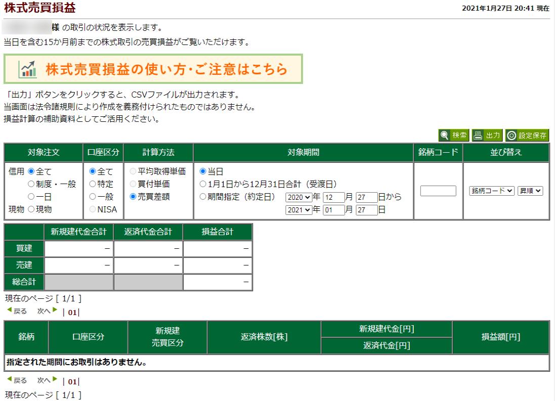 f:id:cocoa30:20210127204408p:plain