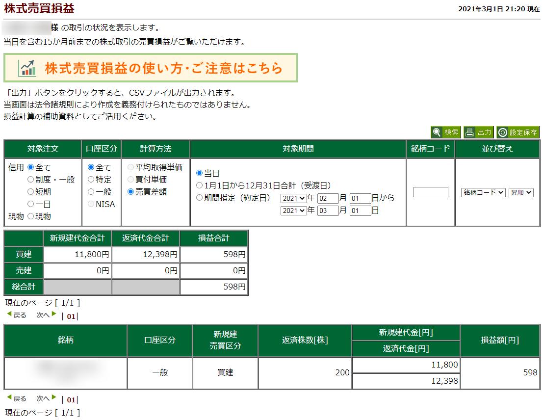f:id:cocoa30:20210301212606p:plain