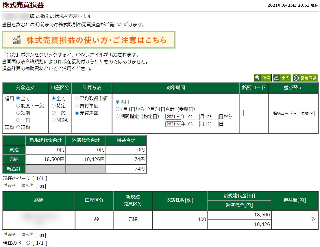 f:id:cocoa30:20210325205830p:plain