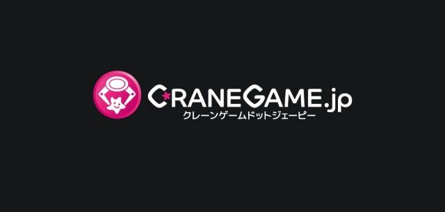 オンラインクレーンゲームドットジェーピー