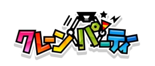 オンラインクレーンゲームクレーンパーティー