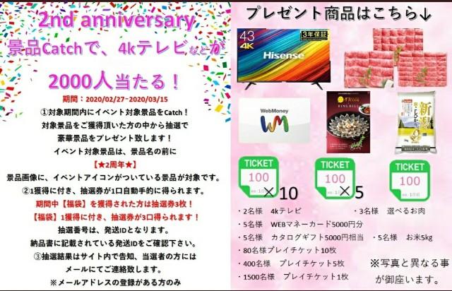 アイキャッチオンライン2周年記念