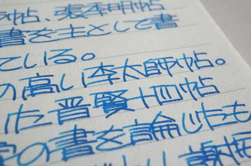 神戸インク物語ゴッホ・コバルト
