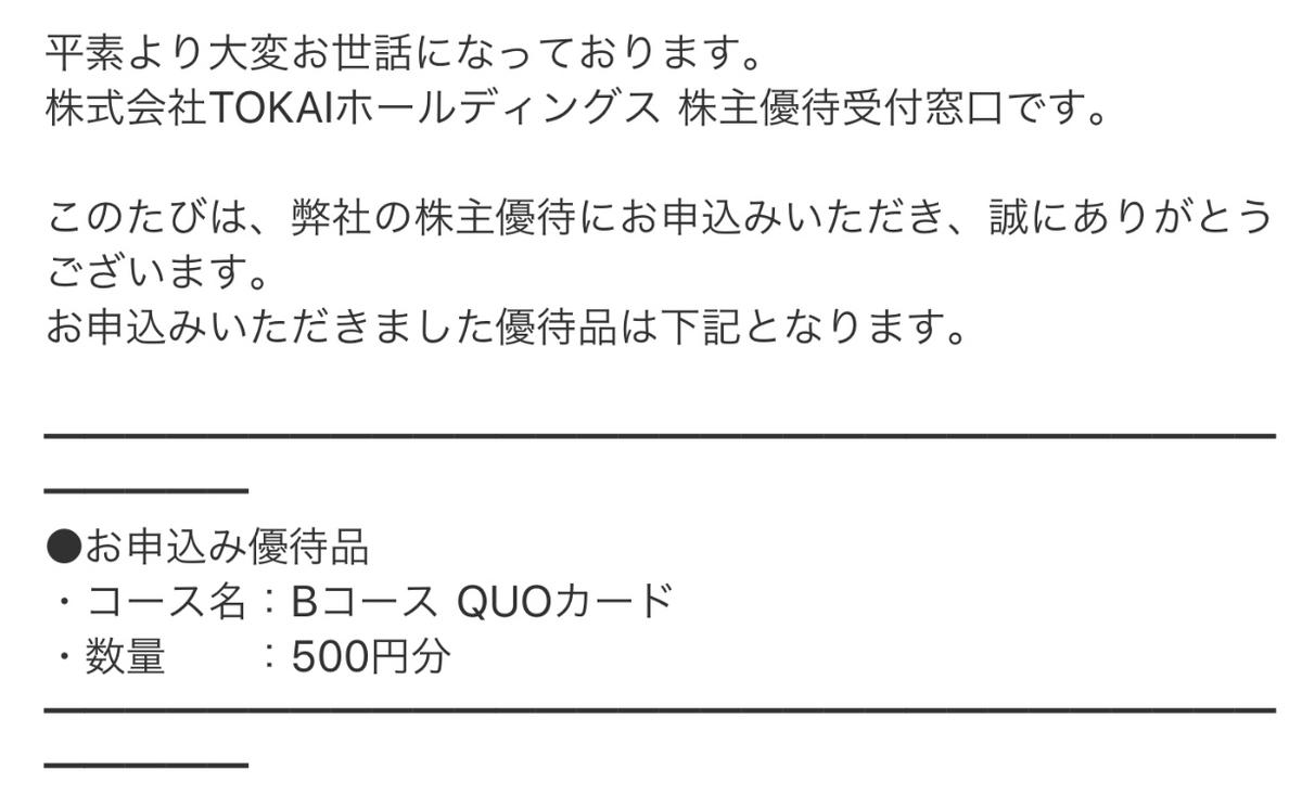 f:id:cocoaramerukirari:20191203053349j:plain