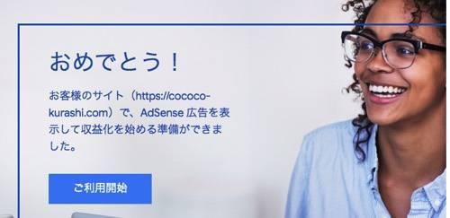 f:id:cococo-kurashi:20200909152815j:plain