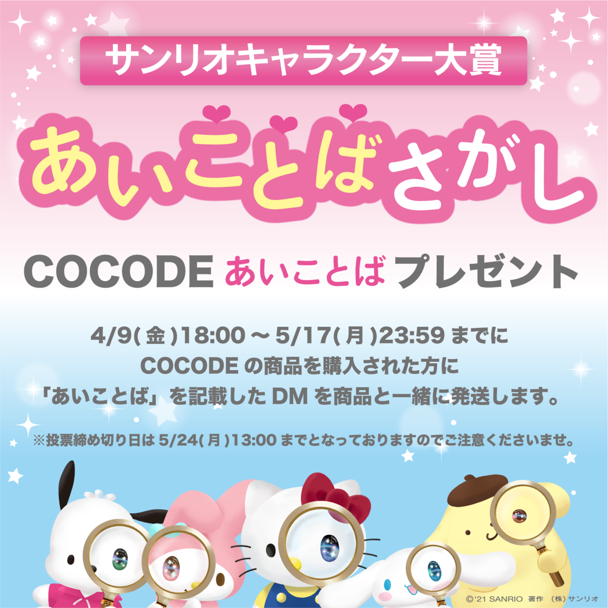 f:id:cocode_official:20210423094142p:plain