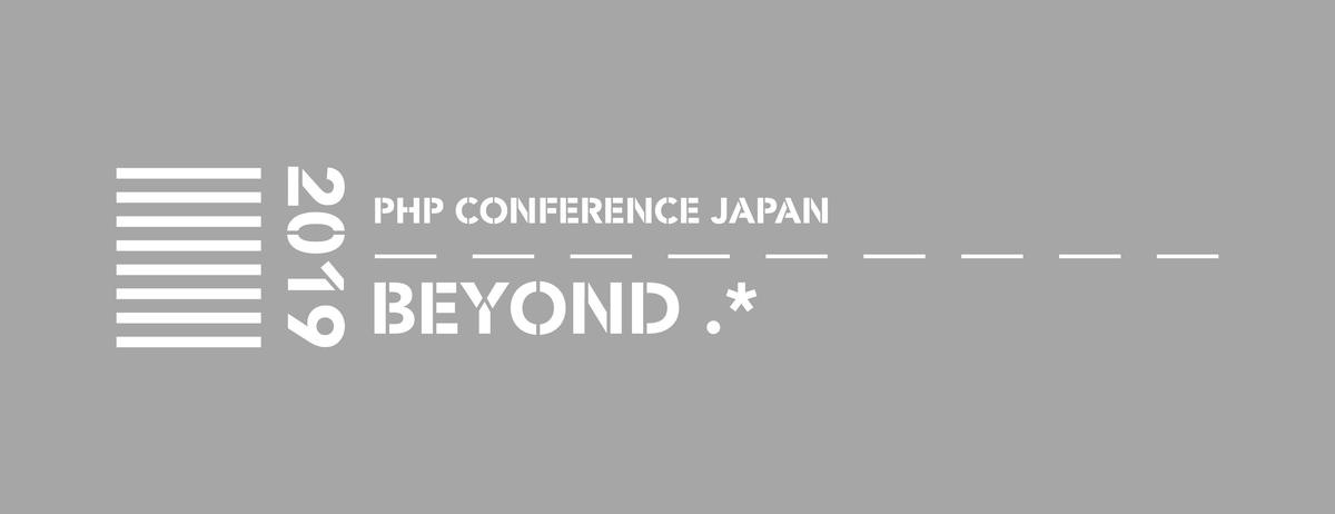 PHP カンファレンス 2019 ロゴ