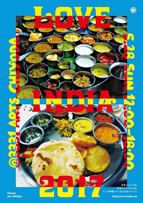 f:id:cocoindia:20170501123906j:plain
