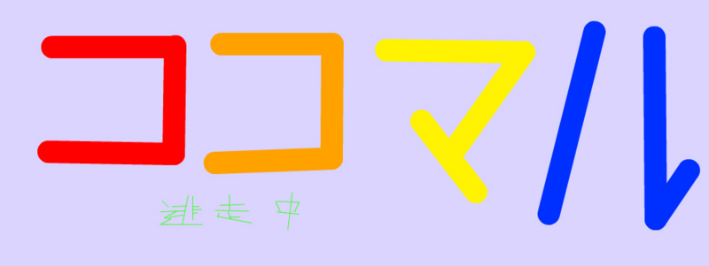 f:id:cocomaru630:20100910065022j:image