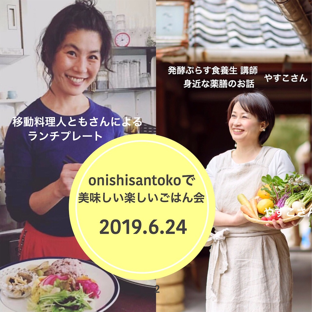 f:id:cocomico_shokuyojo:20190508210324j:image