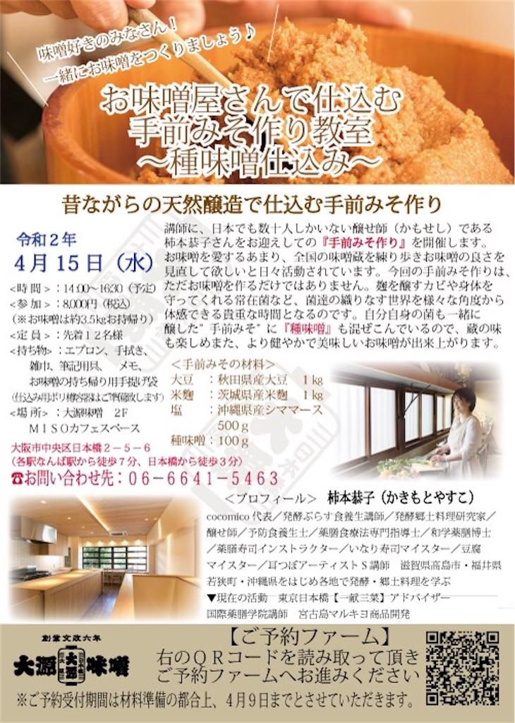 f:id:cocomico_shokuyojo:20200320143024j:image