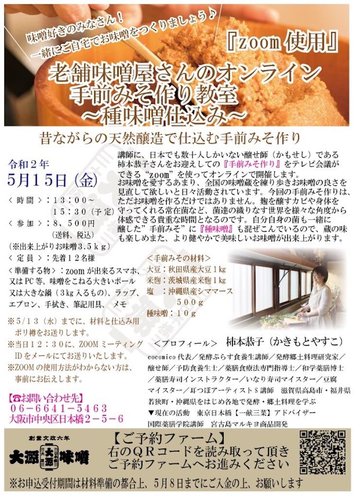 f:id:cocomico_shokuyojo:20200503160023j:image