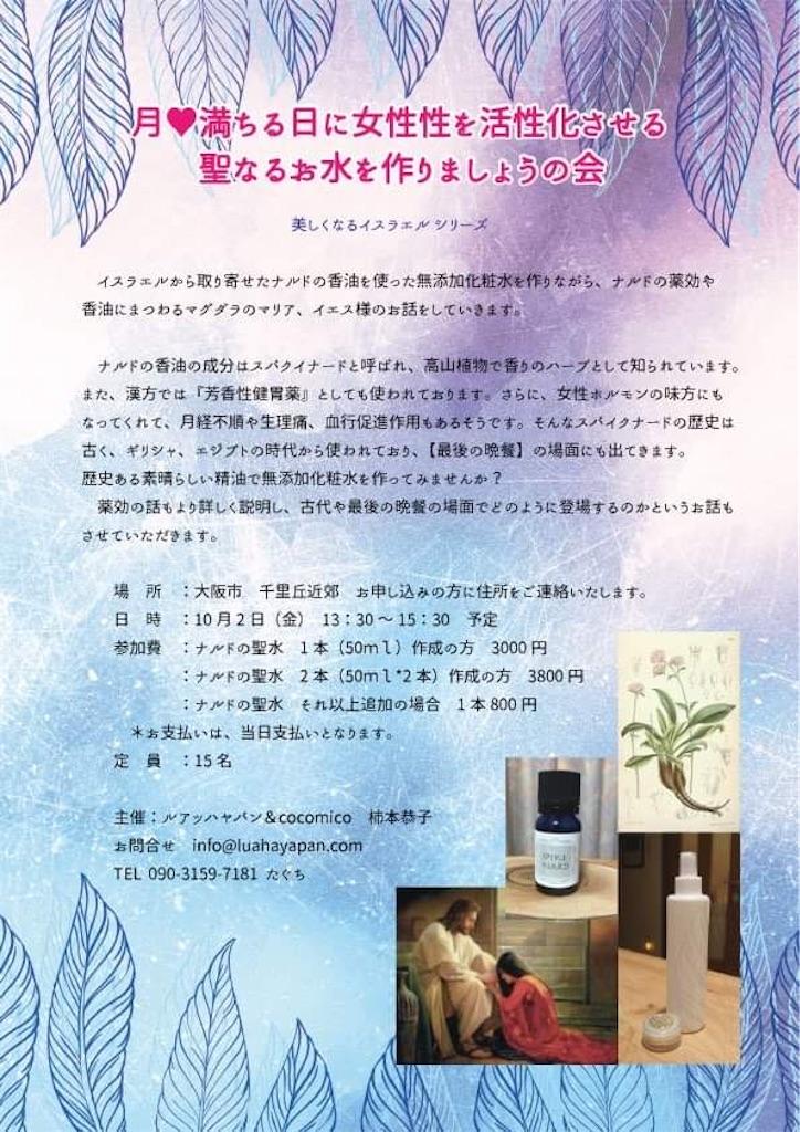 f:id:cocomico_shokuyojo:20200903124506j:image