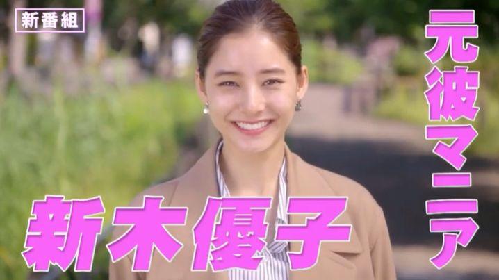 難波ユリカ役の新木優子