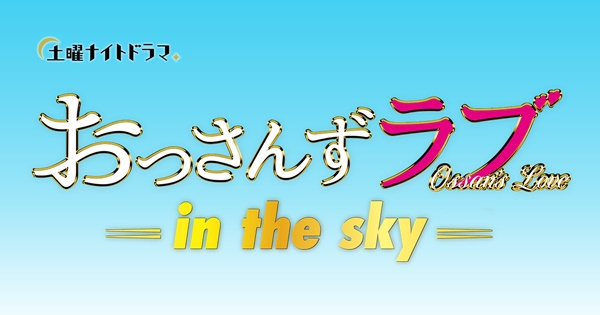 おっさんずラブ-in the sky-・第3話