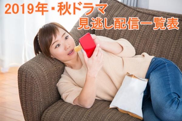 2019年秋ドラマ見逃し配信一覧表