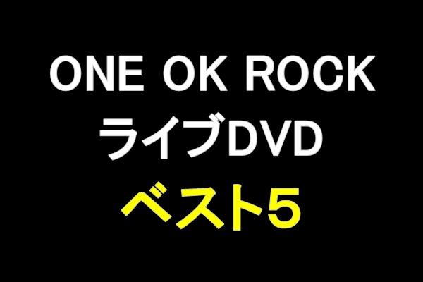 ONE OK ROCK(ワンオク)のおすすめライブDVDベスト5