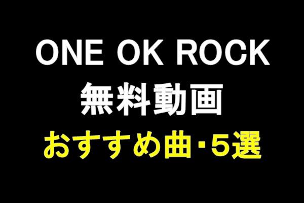 ONE OK ROCK(ワンオク)のおすすめ曲