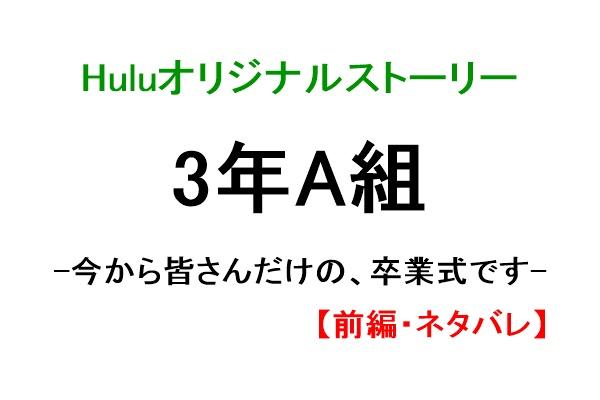 3年A組(3A)「卒業式・前編」