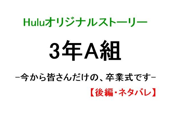 3年A組(3A)「卒業式・後編」