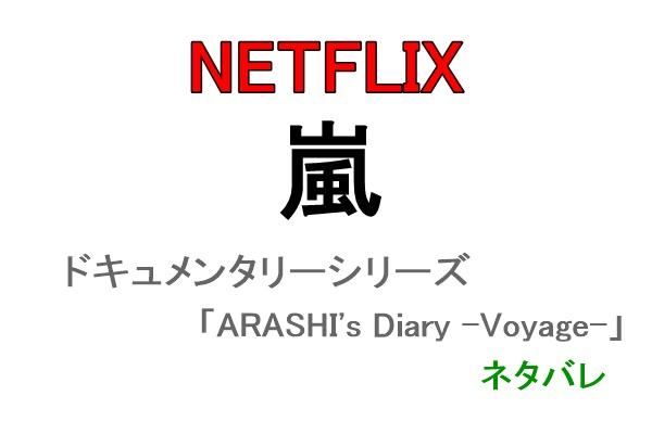 嵐・ドキュメンタリーシリーズ「ARASHI's Diary -Voyage-」のエピソード2・5×20
