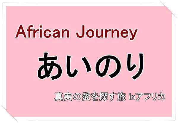 あいのり・アフリカンジャーニーの第5話