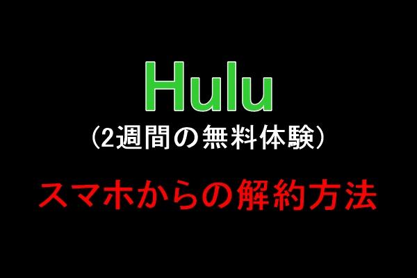 Hulu(フールー)解約