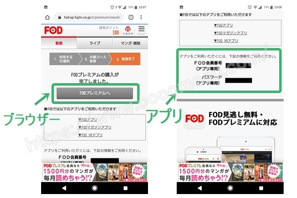 FODキャンペーン申し込み完了とアプリパスワードの発行
