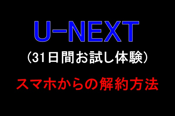 U-NEXT(ユーネクスト)解約