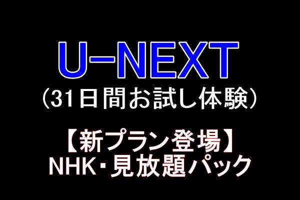 U-NEXTのNHK見放題