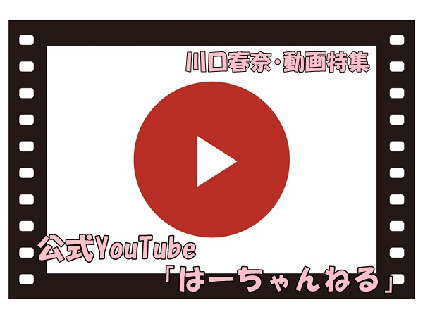 川口春奈の公式YouTube「#はーちゃんねる」特集
