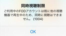 FOD同時視聴制限の画像