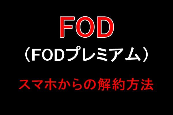 FOD(FODプレミアム)解約