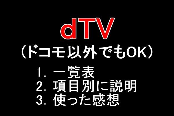 dTVの「月額料金・作品数・再生速度・アダルト・お試し・画質・アカウント数・同時視聴をわかりやすく説明