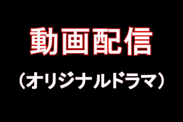 動画配信(VOD)おススメのオリジナルドラマ